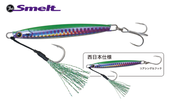 the_smelt.png