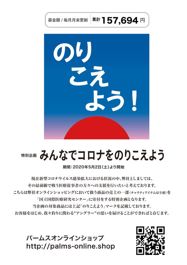 3_norikoeyo_pop-2.png