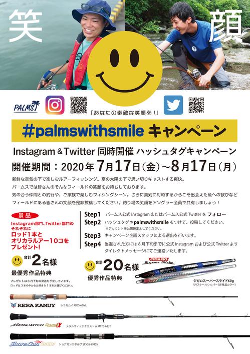 2020_smile_cpn_z.png