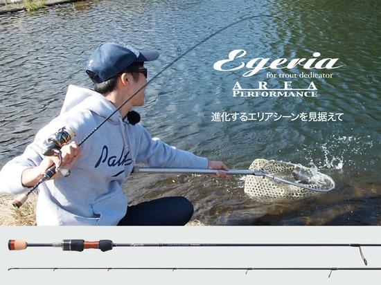 egeria_area_new.jpg