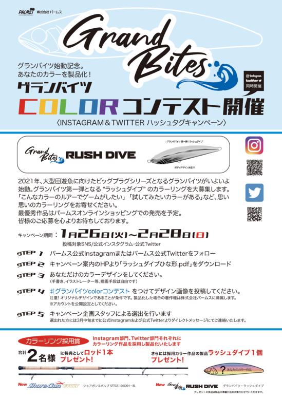 grandbites_color_info.png