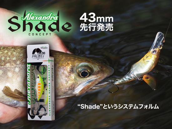 shade_new.jpg
