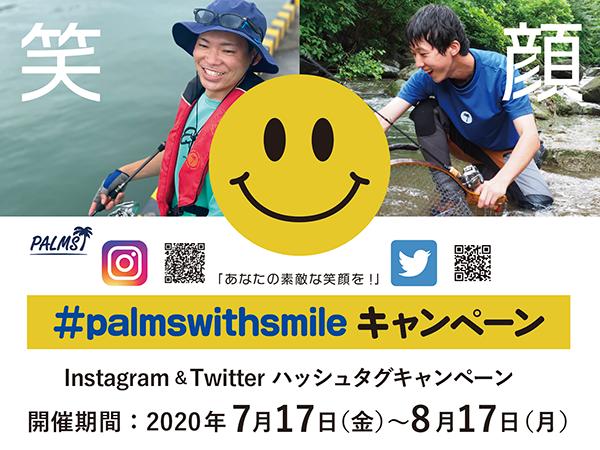 Instagram&Twitter 同時開催 #palms with smileキャンペーン