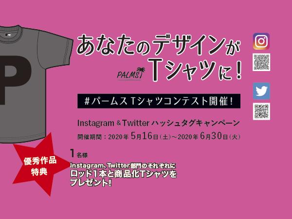 #パームスTシャツコンテスト