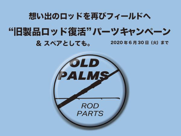 旧製品ロッド復活キャンペーン