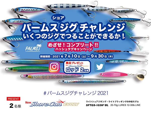 パームスジグチャレンジ2021 ハッシュタグキャンペーン始まる!