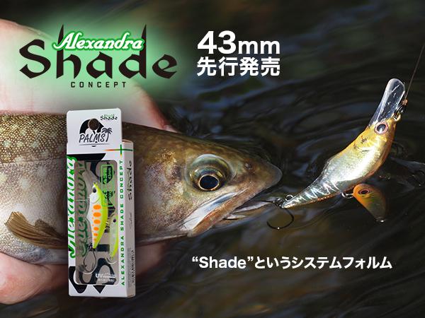 Shade,43mmから先行発売