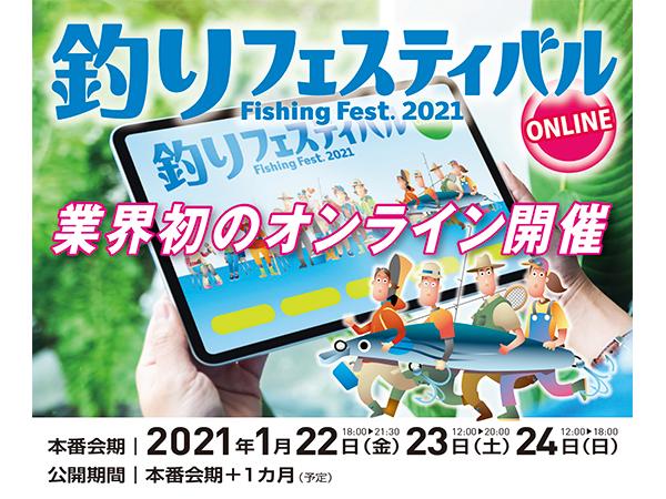 釣りフェスティバル出展のご案内